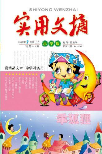 实用文摘小学版2010年7月份封面