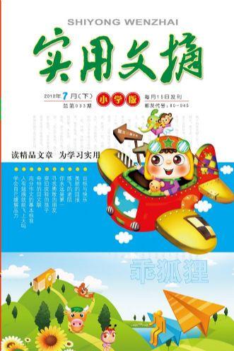 实用文摘小学版2010年7月下封面