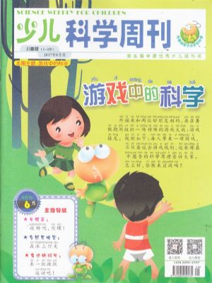 少儿科学周刊儿童版2017年8月期