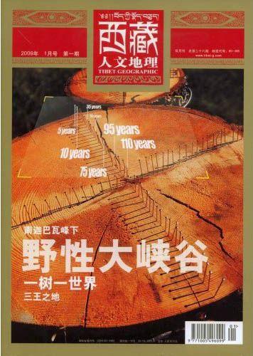 西藏 人文地理(2009年1月号)