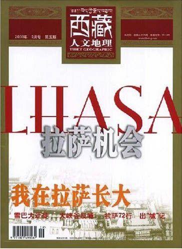 西藏人文地理(2008年9月号第五期)