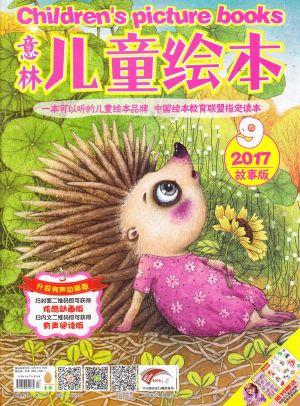 意林儿童绘本2017年9月期