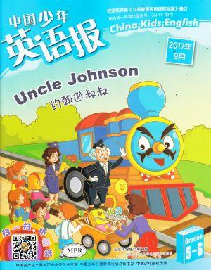 中国少年英语报五六年级版2017年9月期