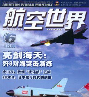 航空世界2010年6月期