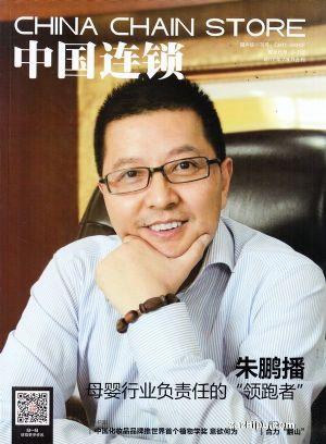 中国连锁2017年7-8月期