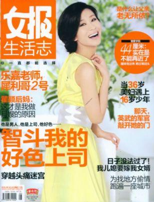 女报纪实版2010年8月期