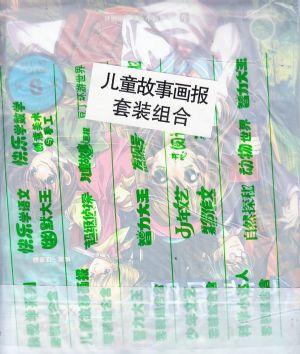 儿童故事画报套装组合2017年9月期