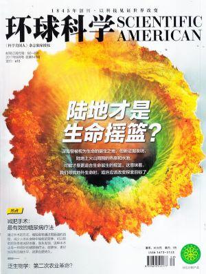 环球科学2017年9月期