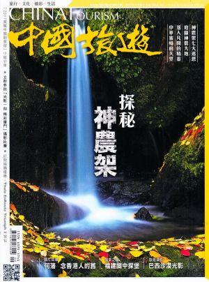 中国旅游2017年9月期