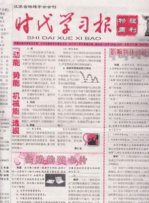 (苏教版)时代学习报物理周刊九年级2017年10月第1期