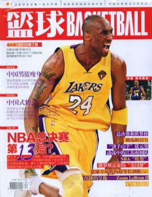 篮球2016年8月期封面图片-杂志铺zazhipu.com-领先的