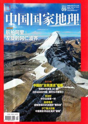 中国国家地理2017年9月期