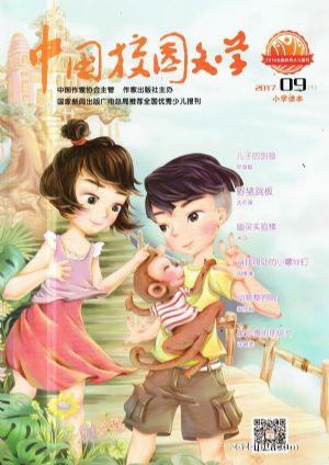 中国校园文学小学版2017年9月期