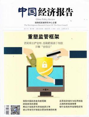 中国经济报告2017年9月期