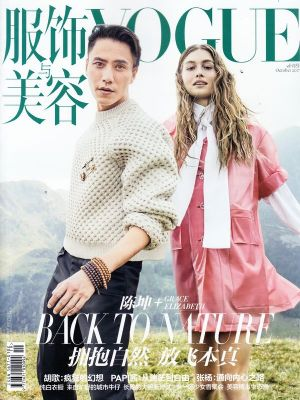 VOGUE服饰与美容2017年10月期