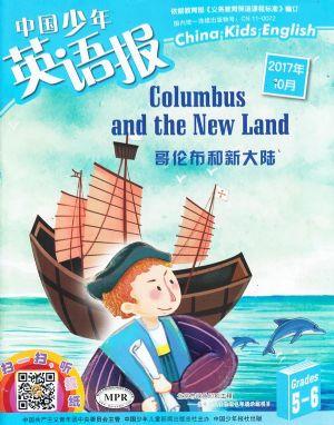 中国少年英语报五六年级版2017年10月期
