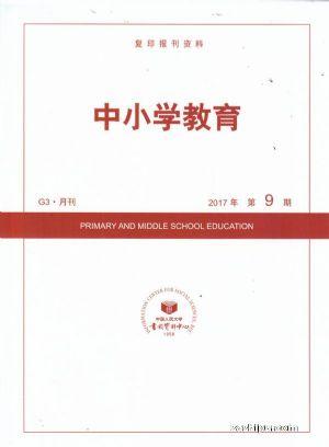 中小学教育2017年9月期