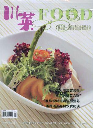 川菜2010年7月期
