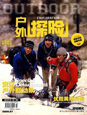 户外探险2008年7月