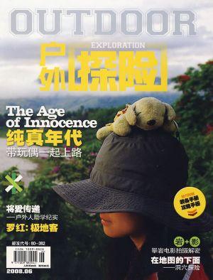 户外探险:(2008年6月刊)