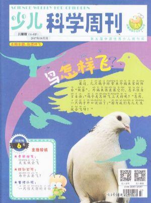少儿科学周刊儿童版2017年10月期