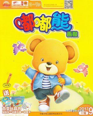 嘟嘟熊画报双月刊2017年9-10月期