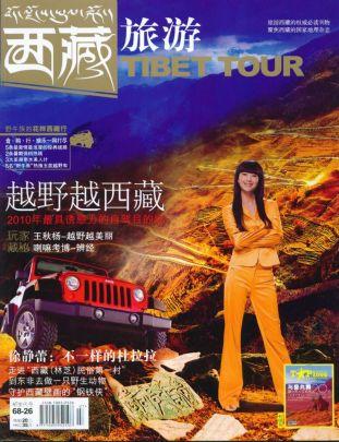 西藏旅游2010年7月期