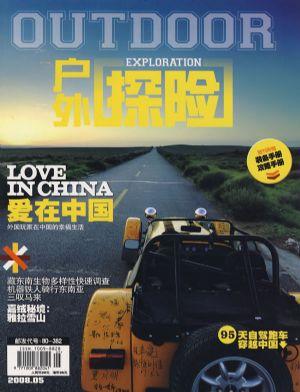 户外探险:爱在中国(2008年5月刊)