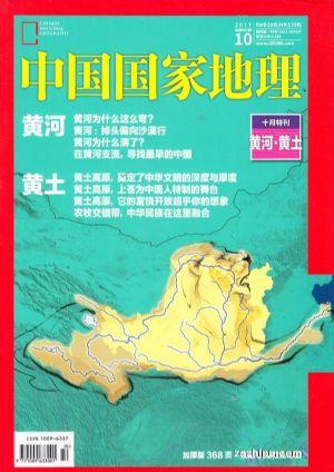 中国国家地理2017年10月期