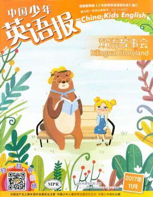 中国少年英语报双语故事会2017年11月期