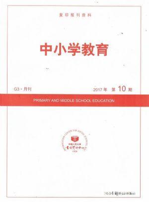 中小学教育2017年10月期