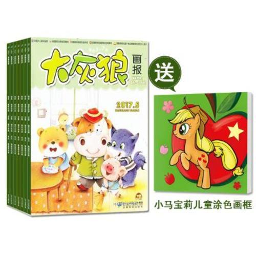 送小马宝莉儿童涂色画框 大灰狼画报(3-7岁幼儿)(1年共12期)