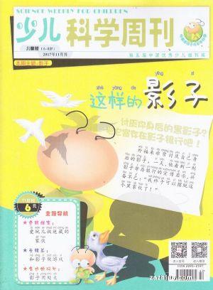 少儿科学周刊儿童版2017年11月期