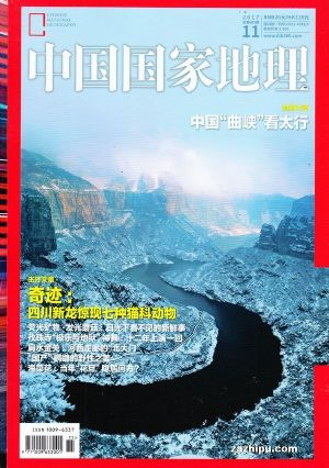 中国国家地理2017年11月期