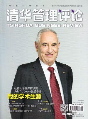 清华管理评论2017年9月期