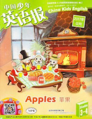 中国少年英语报三四年级版2017年12月期