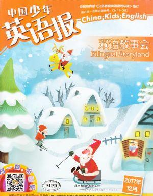中国少年英语报双语故事会2017年12月期
