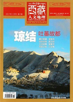 西藏人文地理2017年11月期