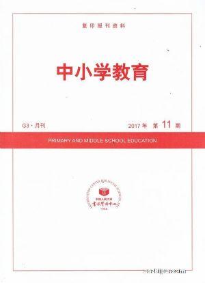 中小学教育2017年11月期