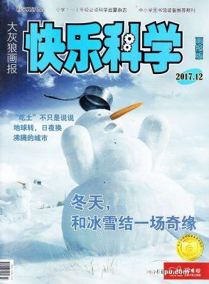 快乐科学(画报版)2017年12月期