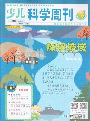 少儿科学周刊儿童版2017年12月期