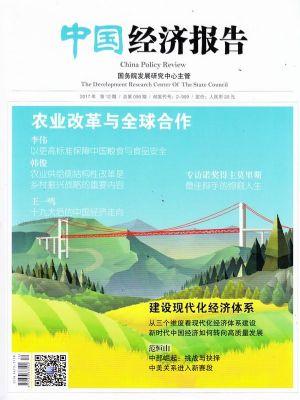 中国经济报告2017年12月期