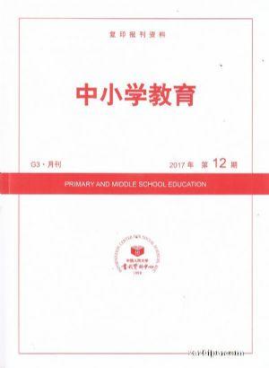 中小学教育2017年12月期