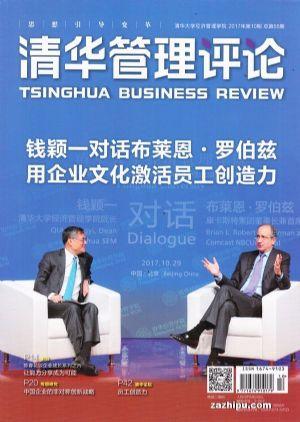 清华管理评论2017年10月期