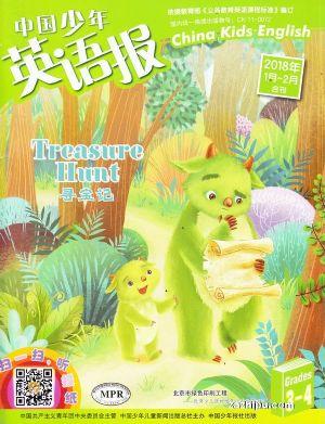 中国少年英语报三四年级版2018年1-2月期