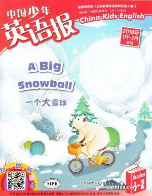 中国少年英语报一二年级版2018年1-2月期