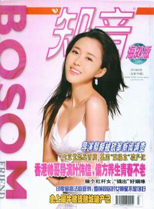 知音海外版2010年8月期