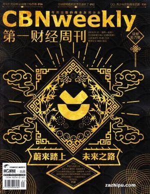 第一财经周刊2018年1月第1期