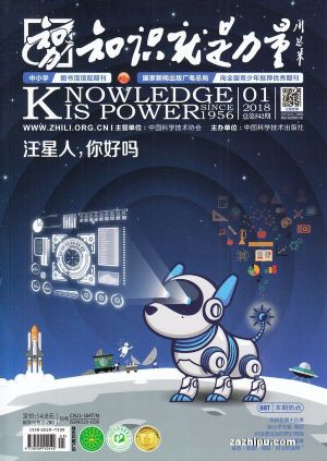 知识就是力量2018年1月期