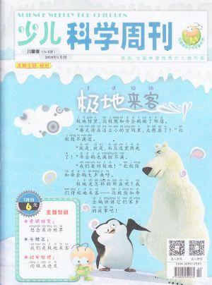 少儿科学周刊儿童版2018年1月期